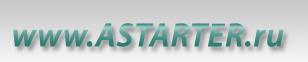 http://www.astarter.ru/images/logo.jpg